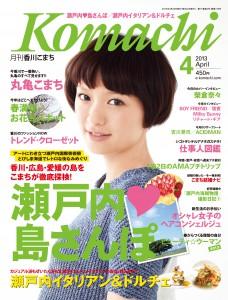 2013 4月号こまち表紙